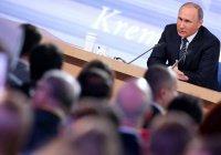 СМИ назвали дату ежегодной пресс-конференции Путина