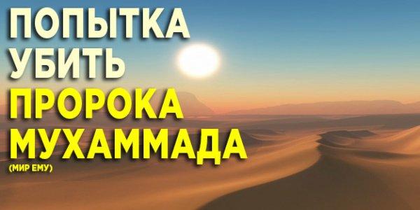Попытка убить пророка Мухаммада (мир ему)