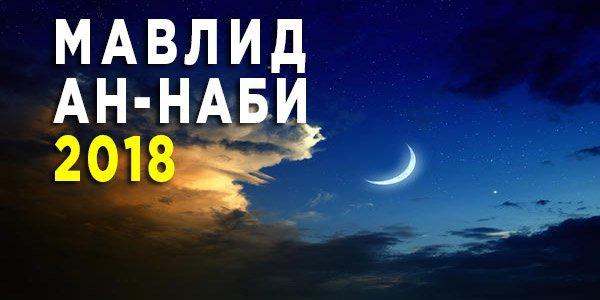 Мавлид - рождение Пророка (мир ему)