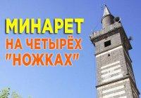 Четырехногий минарет: один из самых необычных минаретов в мире (ФОТО)