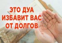 Тот, кто будет читать это дуа утром и вечером, выплатит все свои долги
