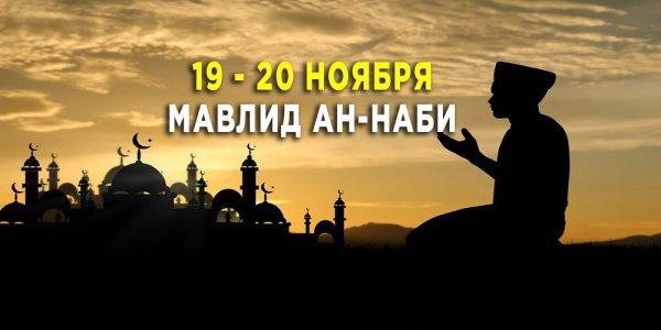 Мавлид - день рождение Пророка Мухаммада