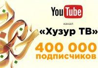 """Количество подписчиков канала """"Хузур ТВ"""" превысило 400 000 человек!"""