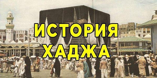 История Хаджа, 20 век