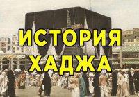 История паломничества: сколько стоила поездка в Хадж в начале ХХ века?