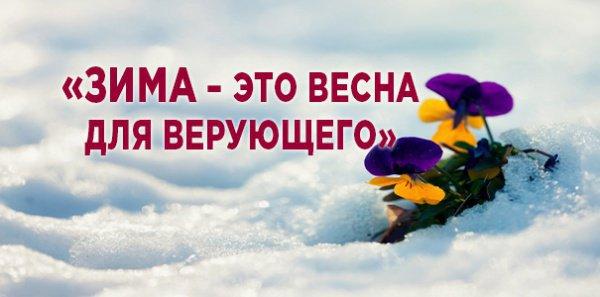 Зима – это весна для верующего.