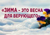 Почему зима является лучшим временем года для верующего?