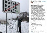 Гекдениз Карадениз попрощался с Казанью