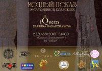 Модный показ эксклюзивной коллекции iQueen состоится в Казани