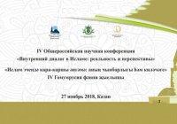 В Казани стартовала конференция «Внутренний диалог в Исламе: реальность и перспективы»