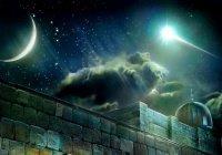 Начало путешествия: как Пророк (мир ему) узнал, что ему предстоит встреча с Аллахом?