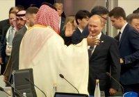 Видео необычного рукопожатия Путина с принцем Мухаммедом разлетелось по сети (Видео)