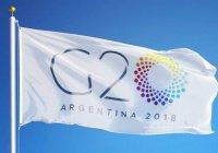 Заметки с полей саммита «Большой двадцатки»
