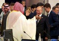 В Кремле объяснили необычное рукопожатие Путина и саудовского принца
