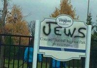 В Канаде обеспокоены всплеском антисемитских настроений