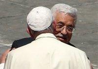 Папа Римский и Махмуд Аббас обсудили статус Иерусалима