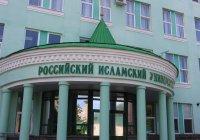 Российский исламский институт отмечает 20-летие