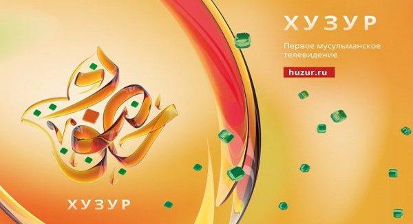 «Хузур ТВ» стал доступным для жителей Московской области