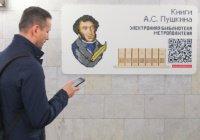 Виртуальная книжная полка появилась в метро Москвы