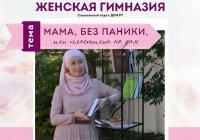 В «Женской гимназии» обсудят чрезмерную родительскую опеку
