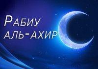 Чем знаменателен новый месяц рабиу аль-ахир?