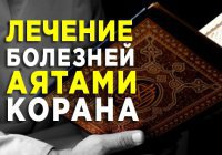Аяты Корана для исцеления от всех болезней