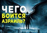 Причина, по которой Ангел смерти постоянно находится в страхе