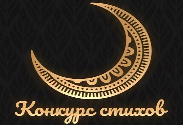 Победители конкурса «Моя прекрасная религия»