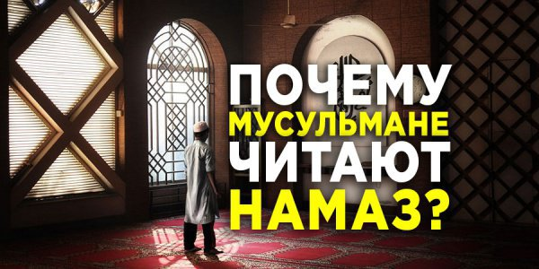 Почему мусульмане читают намаз?