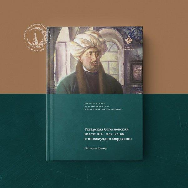 Монография повествует о предпосылках богословской мысли у татар-мусульман 19 – нач. 20 вв