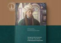 ИД «Хузур» издал книгу «Татарская богословская мысль XIX-нач. XX вв. и Шихабуддин Марджани»