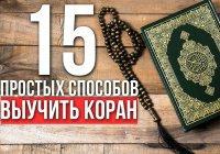 15 простых способов выучить Коран наизусть