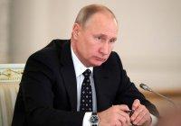 Путин: религиозные сообщества не следует сразу причислять к террористическим