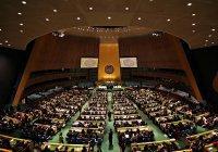 Генассамблея ООН приняла российскую резолюцию против героизации нацизма