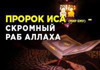 Что говорит Коран о Пророке Исе (Иисусе)?