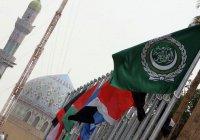 Сирию хотят вернуть в Лигу арабских государств