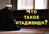 """Что такое """"таджвид"""", и обязательно ли мусульманину соблюдать эти правила?"""