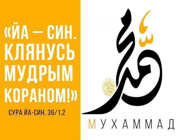 Почему Аллах клянется жизнью Пророка (мир ему) в аятах Корана?