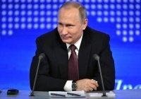 Путин сказал, хочет ли он править миром