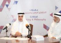 В Саудовской Аравии начнут изучать философию