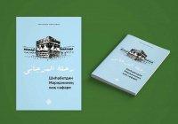 ИД «Хузур» издал труд «Паломничество Шигабутдина Марджани»