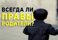 Родительская забота: когда ее становится слишком много?