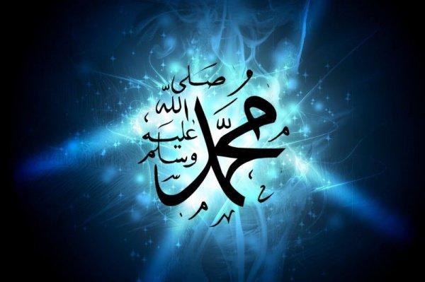 Красота посланника Аллаха (мир ему) и его восхваление