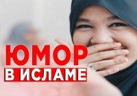 Юмор в исламе: над чем можно смеяться, а над чем нельзя?