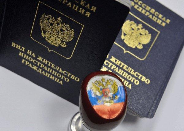 Иностранцы смогут получать бессрочный вид на жительство в России.