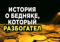 Поучительная история, которая научит вас быть богатым