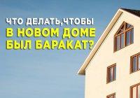 Советы новоселам: какую дуа нужно читать при переезде в новый дом?