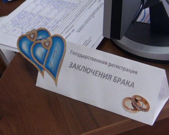 В Дагестане хотят ужесточить условия регистрации брака.