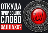 """Откуда произошло слово """"Аллах""""?"""