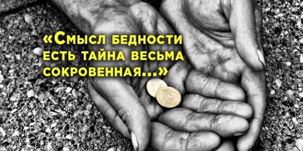 Пророк (мир ему!) сказал: «Бедность – это моя гордость, и я горжусь ей»